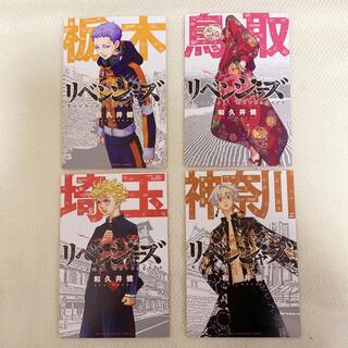 東京リベンジャーズ 栃木 神奈川 三ツ谷隆 日本リベンジャーズ イラストカード