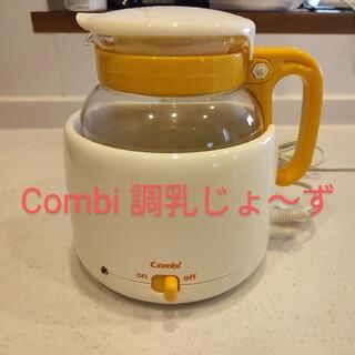 コンビ(combi)の【Combi】調乳ポット/ 調乳じょ〜ず  70HW  (その他)