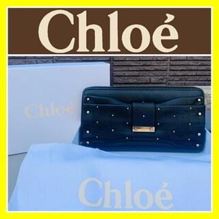 Chloe - 箱と保存袋あり■本革×スタッズ■大丸購入■CHLOE クロエ 財布 ブラック