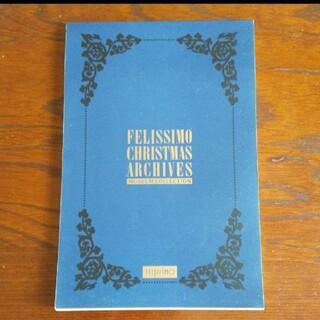 フェリシモ(FELISSIMO)のフェリシモ アンティーク 100枚 便せん クリスマスアーカイブ 1992年版(その他)