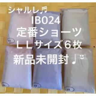 シャルレ(シャルレ)のあさひ様専用ページ⭐️シャルレ定番ショーツLLサイズ12枚(その他)