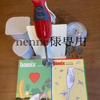 bamix - 【USED】バーミックス M200 ※付属品多数