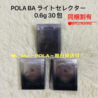 POLA - pola BA ライトセレクター 0.6g 30包