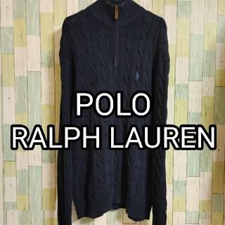 ポロラルフローレン(POLO RALPH LAUREN)のPOLO RALPH LAUREN ラルフローレン ハーフジップ ケーブルニット(ニット/セーター)