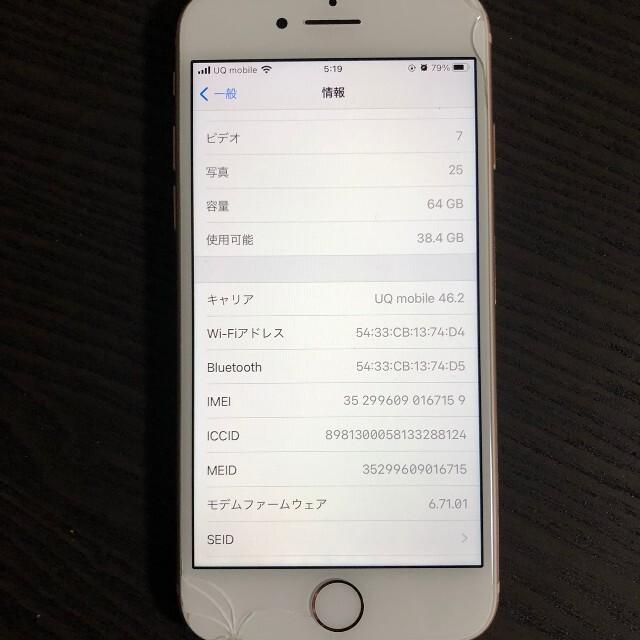 Apple(アップル)の26日まで限定値下げ iphone 8 64GB ゴールド スマホ/家電/カメラのスマートフォン/携帯電話(スマートフォン本体)の商品写真