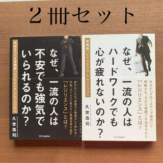 レジリエンス・トレーニング 2冊セット 久世浩司