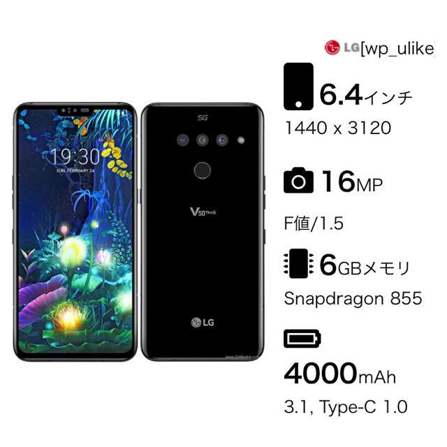 LG Electronics(エルジーエレクトロニクス)の【美品】 LG V50 ThinQ 5G対応 6GB/128GB SIMフリー スマホ/家電/カメラのスマートフォン/携帯電話(スマートフォン本体)の商品写真