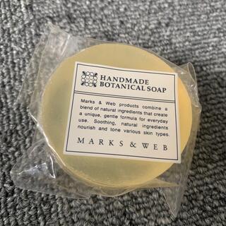 マークスアンドウェブ(MARKS&WEB)の石鹸(ボディソープ/石鹸)