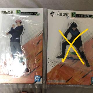BANDAI - 呪術廻戦 一番くじ