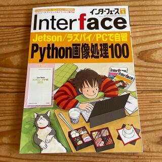 Interface (インターフェース) 2021年 01月号(専門誌)