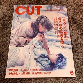 Cut (カット) 2021年 06月号 佐藤健