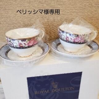 Royal Doulton - ロイヤルドルトン カップソーサー