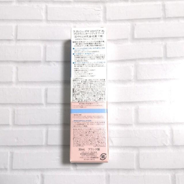 LA ROCHE-POSAY(ラロッシュポゼ)のラロッシュポゼ 化粧下地 トーンアップ ローズ 匿名配送 コスメ/美容のベースメイク/化粧品(化粧下地)の商品写真