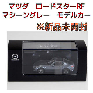 マツダ(マツダ)のマツダ ロードスターRF モデルカー(ミニカー)