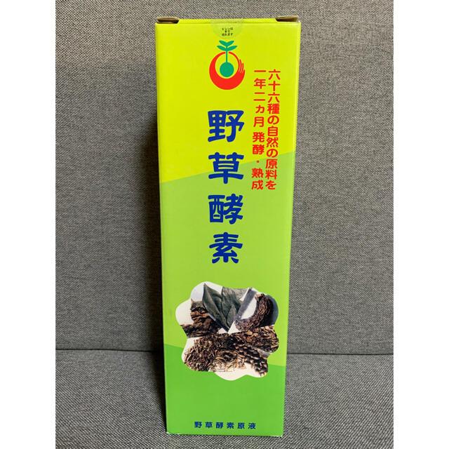 野草酵素 食品/飲料/酒の健康食品(その他)の商品写真