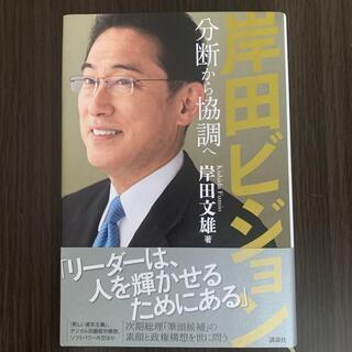 コウダンシャ(講談社)の岸田ビジョン 分断から協調へ(人文/社会)