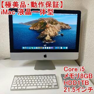 Apple - 【極美品】iMac 液晶一体型 パソコン Core i5 (900)