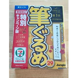 富士通 - 筆ぐるめ29 特別キャンペーン版