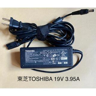 トウシバ(東芝)の❤送料込み☆中古純正TOSHIBA のACアダプター19V 3.95A(PC周辺機器)