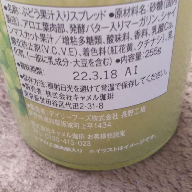 KALDI(カルディ)のシャインマスカットバター カルディ KALDI 食品/飲料/酒の加工食品(その他)の商品写真
