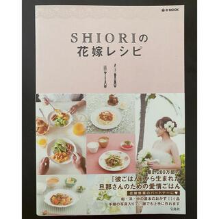 タカラジマシャ(宝島社)のSHIORIの花嫁レシピ(その他)