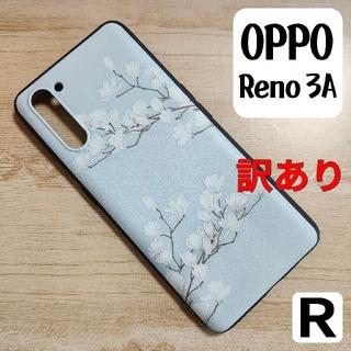 【訳あり】OPPO Reno3 A スマホケース モクレンR