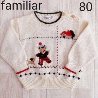 familiar - 【familiar】セーター カーディガン 80