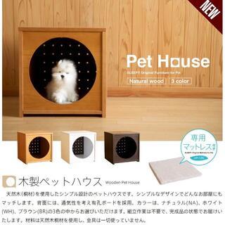 木製ペットハウス ケージ ベッド(かご/ケージ)