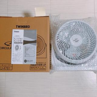 TWINBIRD - TWINBIRD KJ-4781 サーキュレーター