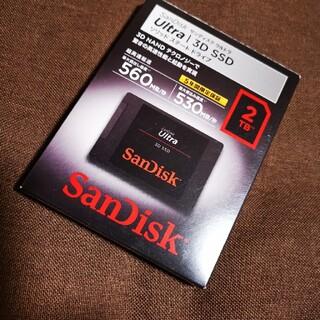 サンディスク ウルトラ SSD 2TB