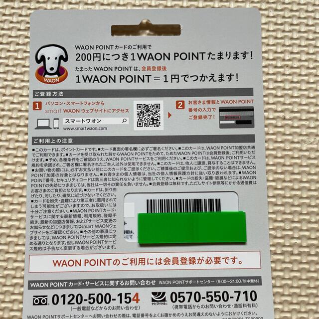 AEON(イオン)の新品 未使用 WAON(ワオン)カード 3枚 ワオンポイントカード チケットの優待券/割引券(ショッピング)の商品写真