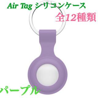 AirTag エアタグ ケース ホルダー シリコン カバー   カラビナ 紫(その他)