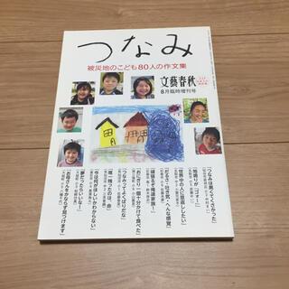つなみ 文藝春秋臨時増刊号 2011.8月(ニュース/総合)