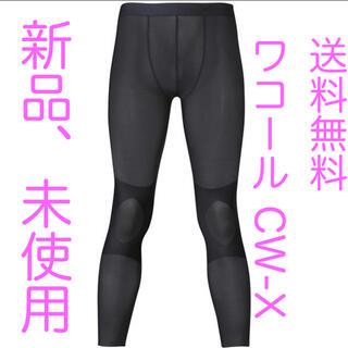 シーダブリューエックス(CW-X)のワコール アンダーウェア  CW-X DXO069 ブラック Mサイズ メンズ(トレーニング用品)