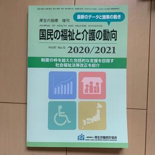 厚生の指標増刊 国民の福祉と介護の動向 2020/2021 2020年 09月号(専門誌)