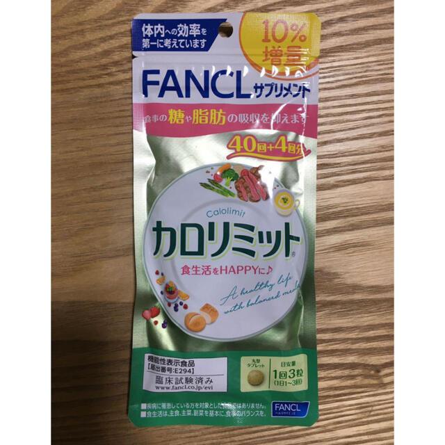 FANCL(ファンケル)のファンケル カロリミット 44回分 コスメ/美容のダイエット(ダイエット食品)の商品写真