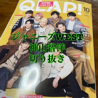 ジャニーズWEST - QLAP! (クラップ) 2021年 10月号(神山智洋 切り抜き)