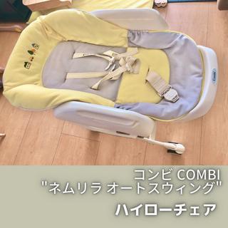 combi - ハイローチェア コンビ ネムリラAT オートスウィング 電動