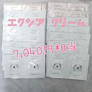 アルビオン(ALBION)の[ALBION:EXCIA]クリーム32袋(送料込)(フェイスクリーム)