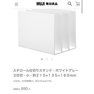 MUJI (無印良品) - スチロール仕切りスタンド 本立て