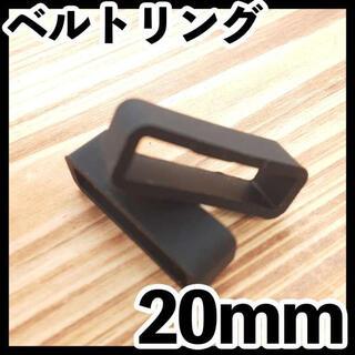 時計 ベルトリング 20mm フープ ループ パーツ 部品 シリコン 腕時計