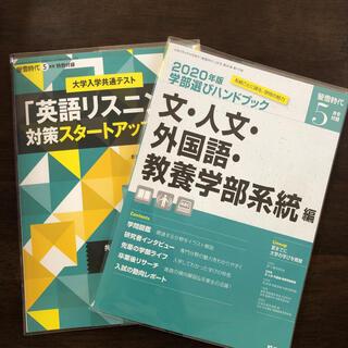 オウブンシャ(旺文社)の蛍雪時代 2020.5月号付録(語学/参考書)