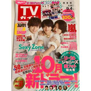 Johnny's - 【抜けなし】TVガイド 2015 9/4号