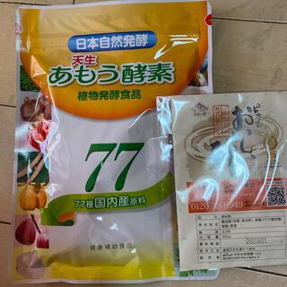 あもう酵素77  31包
