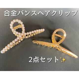 合金 バンスヘアクリップ 2点セット 小粒パール ゴールド シンプル オシャレ