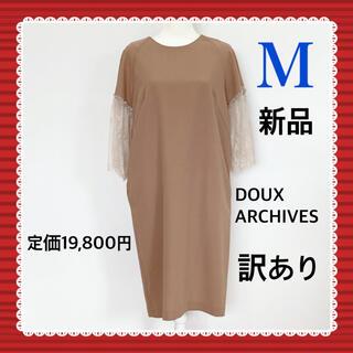ドゥアルシーヴ(Doux archives)の訳あり 袖レースラグランワンピース レース ドレス スカート キャメル M(ひざ丈ワンピース)