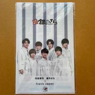 ジャニーズジュニア(ジャニーズJr.)のTravis Japan 銀のさら ファイル(アイドルグッズ)