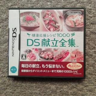 ニンテンドーDS(ニンテンドーDS)の健康応援レシピ1000 DS献立全集 DS(その他)