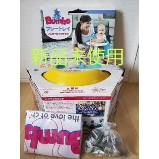 バンボ(Bumbo)の【新品未使用】バンボ テーブルセット 黄色(その他)