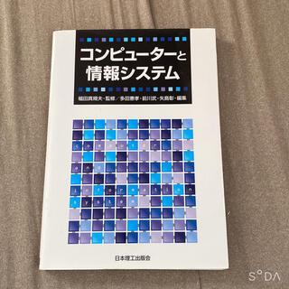 ニッケイビーピー(日経BP)のコンピューターと情報システム(コンピュータ/IT)